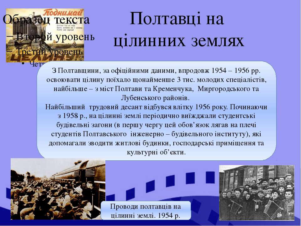 Полтавці на цілинних землях З Полтавщини, за офіційними даними, впродовж 1954...