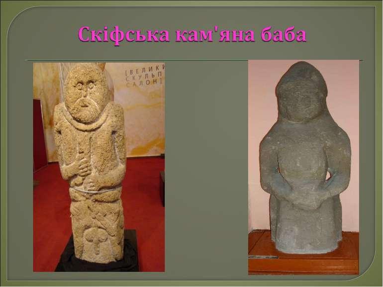 скіфська статуя