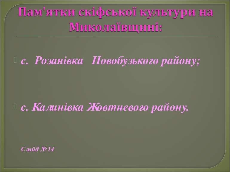 с. Розанівка Новобузького району; с. Калинівка Жовтневого району. Слайд № 14