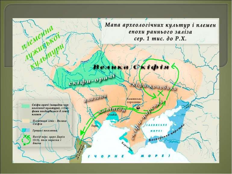 Скіфи на території України