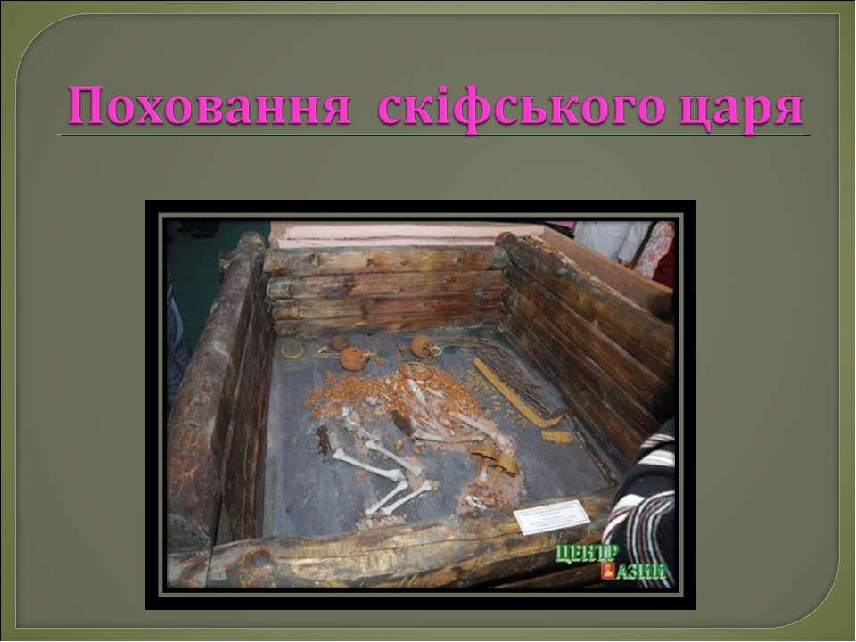 Поховання скіфського царя