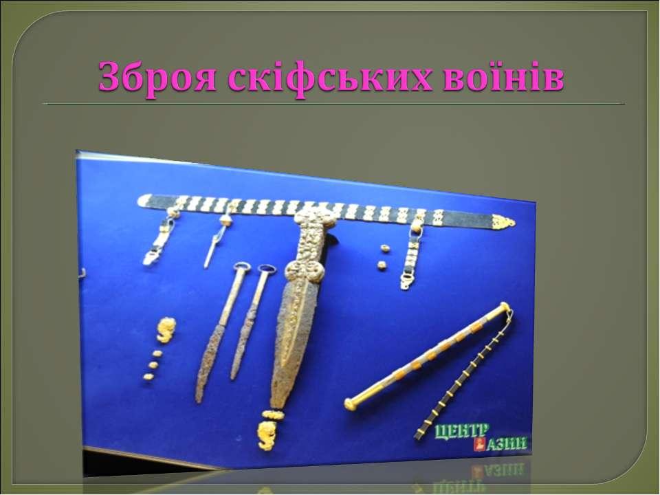 Зброя скіфських воїнів