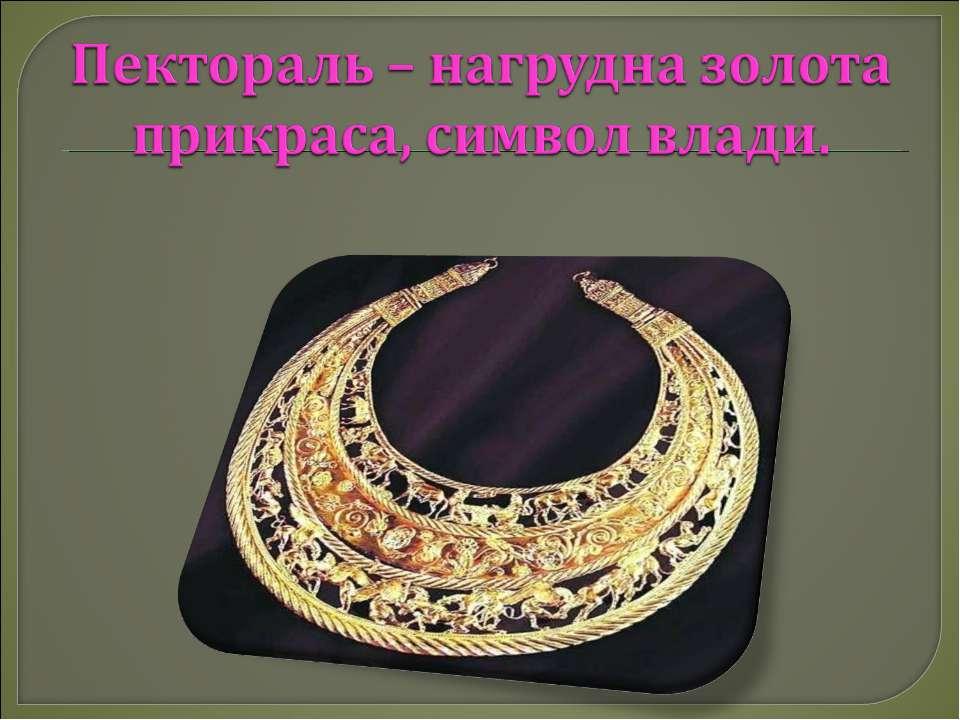 Пектораль-нагрудна золота прикраса, символ влади.