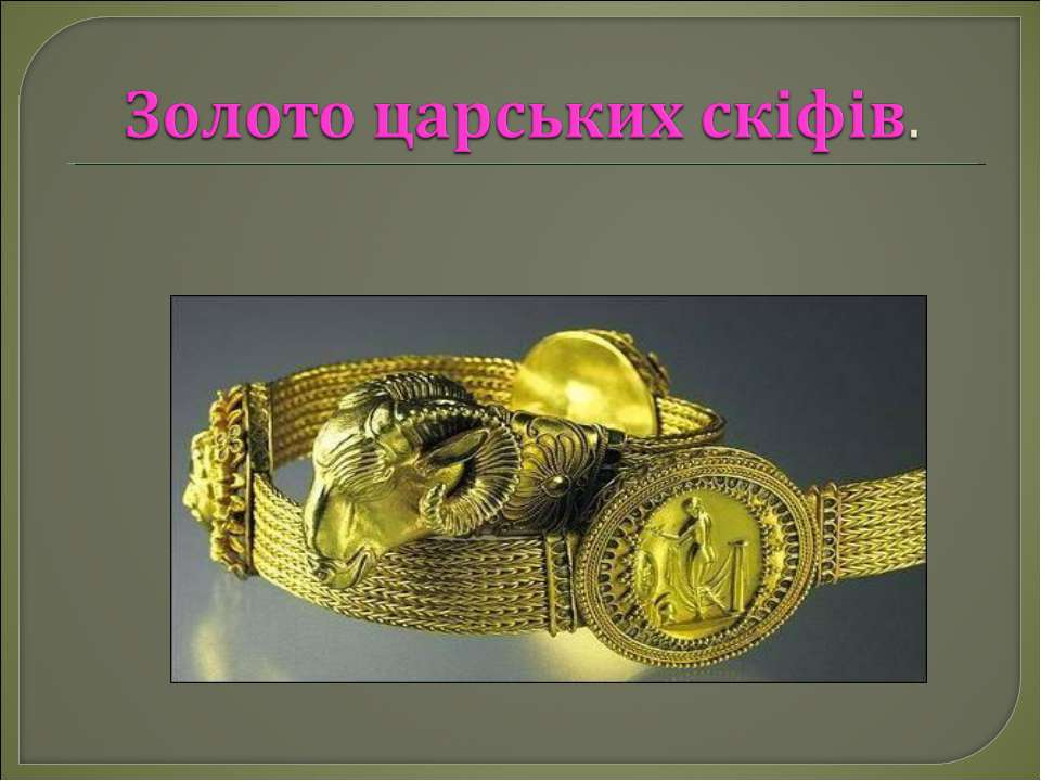 Золото царських скіфів