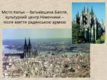 Місто Кельн – батьківщина Белля, культурний центр Німеччини – після взяття ра...