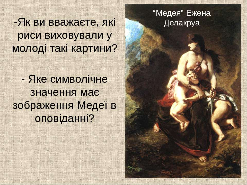 """""""Медея"""" Ежена Делакруа Як ви вважаєте, які риси виховували у молоді такі карт..."""