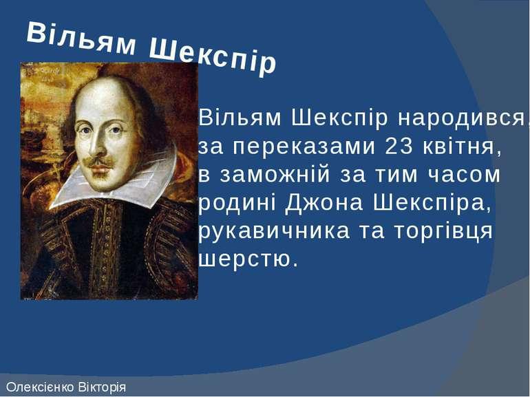 Вільям Шекспір Вільям Шекспір народився, за переказами 23 квітня, в заможній ...