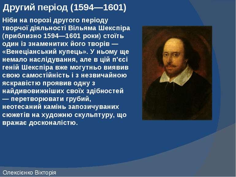 Другий період (1594—1601) Ніби на порозі другого періоду творчої діяльності В...