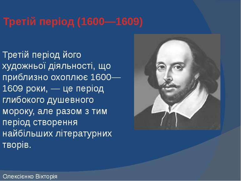 Третій період (1600—1609) Третій період його художньої діяльності, що приблиз...