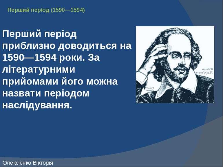 Перший період (1590—1594) Перший період приблизно доводиться на 1590—1594 рок...