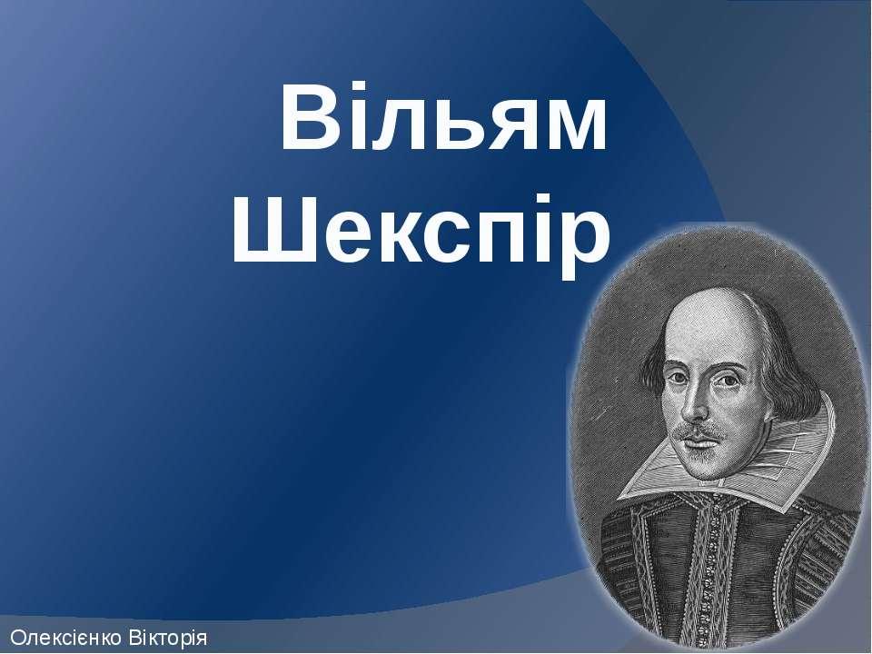 Вільям Шекспір Олексієнко Вікторія