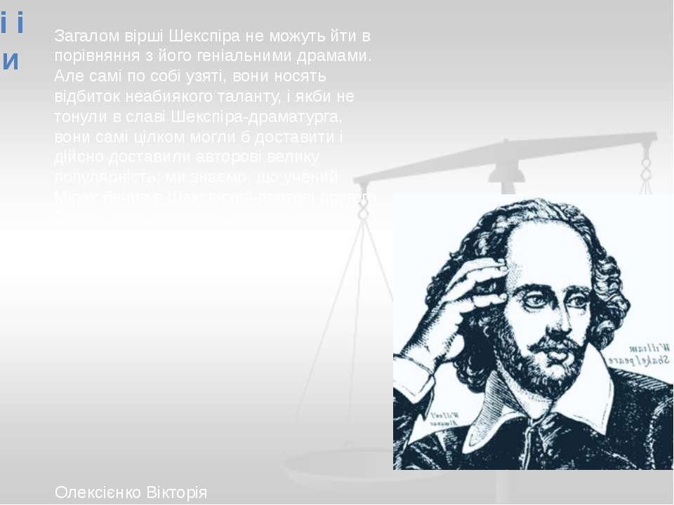 Вірші і поеми Загалом вірші Шекспіра не можуть йти в порівняння з його геніал...