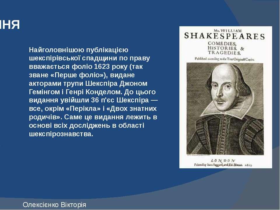 ПЕРШІ ВИДАННЯ Найголовнішою публікацією шекспірівської спадщини по праву вваж...