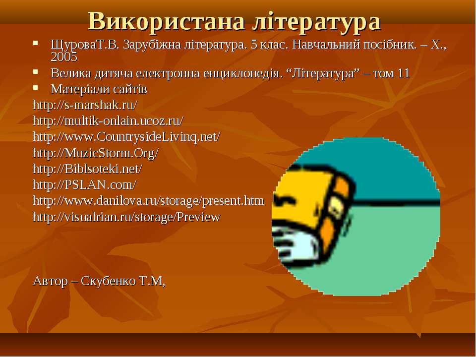 Використана література ЩуроваТ.В. Зарубіжна література. 5 клас. Навчальний по...