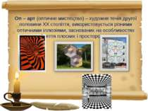 Оп – арт (оптичне мистецтво) – художня течія другої половини ХХ століття, вик...