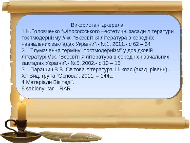 """Використані джерела: Н.Головченко """"Філософського –естетичні засади літератури..."""