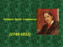 Роберт Льюїс Стівенсон (1749-1832)