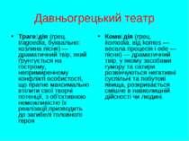 Давньогрецький театр Траге дія (грец. tragoedia, буквально: козлина пісня)— ...