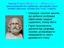 Евріпід (близько 480 до н. е. — 406 до н. е.) — давньогрецький поет-драматург...