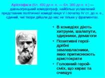 Арістофа н (бл. 450 до н. е. — бл. 385 до н. е.) — давньогрецький комедіограф...