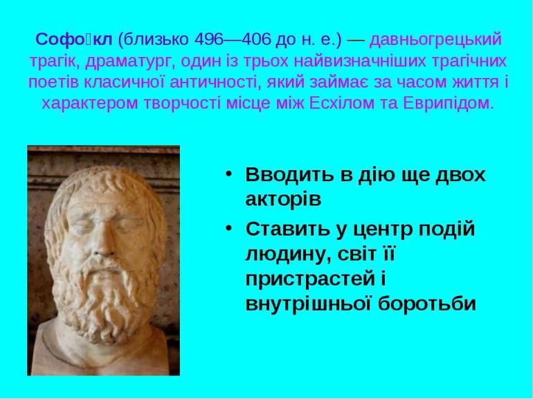 Софо кл (близько 496—406 до н.е.)— давньогрецький трагік, драматург, один і...