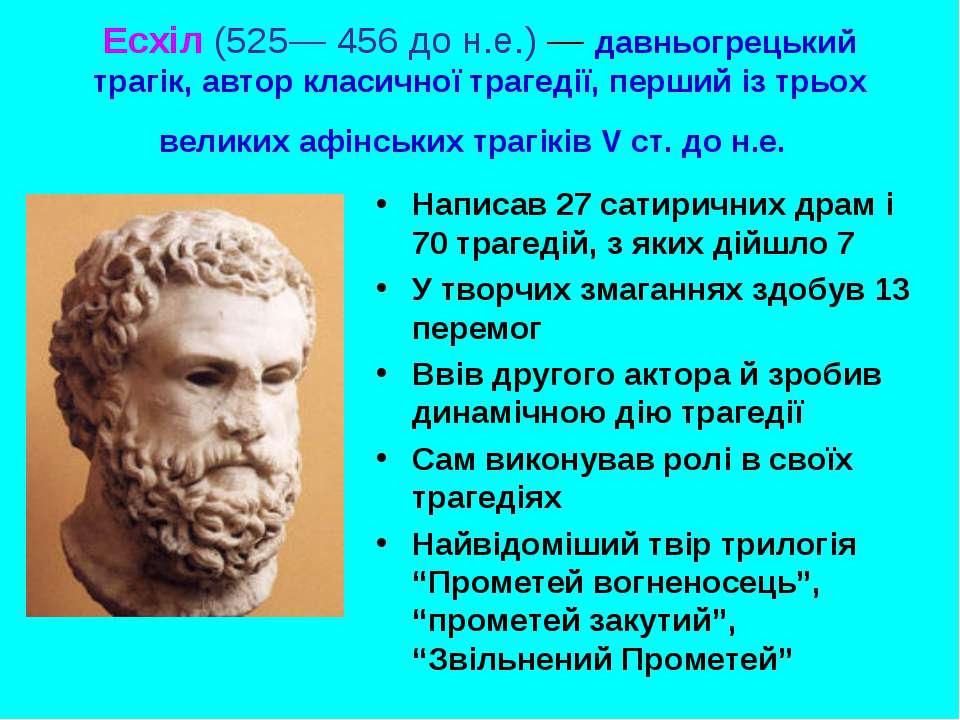 Есхіл (525— 456 до н.е.) — давньогрецький трагік, автор класичної трагедії, п...