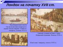 Лондон на початку ХVІІ ст. Святкові гуляння на березі Темзи. Невідомий художн...