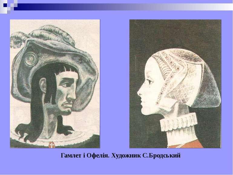 Гамлет і Офелія. Художник С.Бродський
