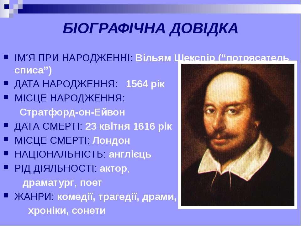 """БІОГРАФІЧНА ДОВІДКА ІМ Я ПРИ НАРОДЖЕННІ: Вільям Шекспір (""""потрясатель списа"""")..."""