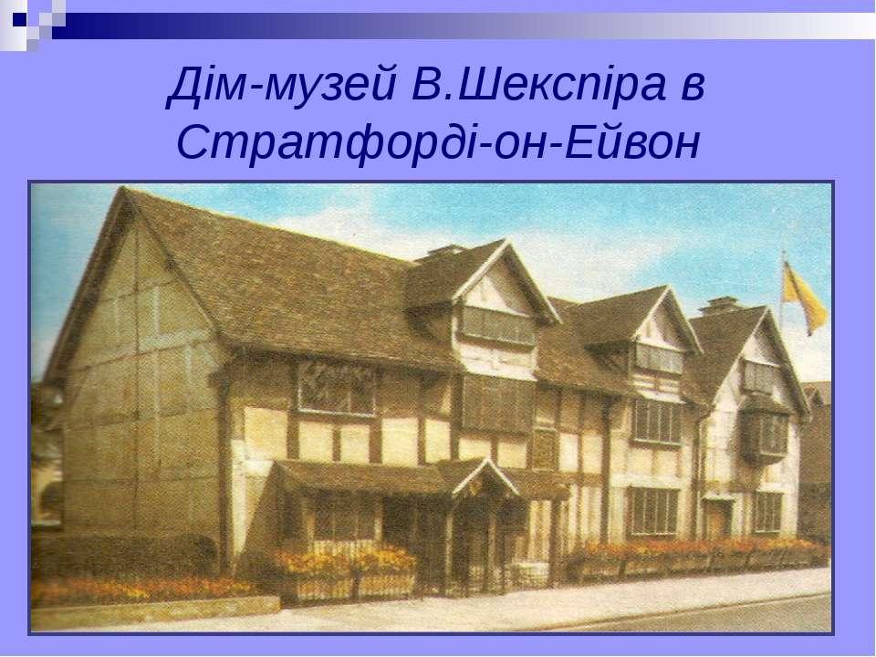 Дім-музей В.Шекспіра в Стратфорді-он-Ейвон