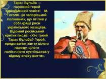 Тарас Бульба — головний герой однойменної повісті М. Гоголя. Це запорізький п...