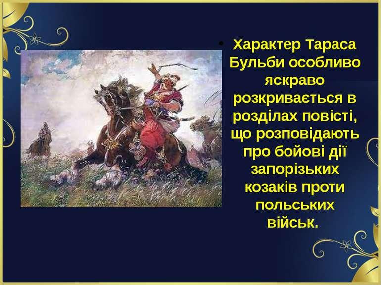 Характер Тараса Бульби особливо яскраво розкривається в розділах повісті, що ...
