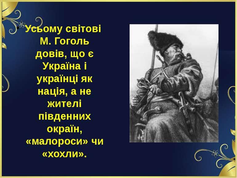 Усьому світові М. Гоголь довів, що є Україна і українці як нація, а не жителі...