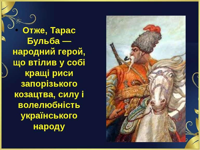 Отже, Тарас Бульба — народний герой, що втілив у собі кращі риси запорізького...