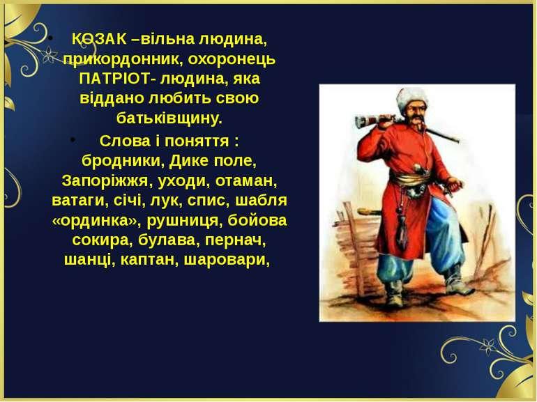 КОЗАК –вільна людина, прикордонник, охоронець ПАТРІОТ- людина, яка віддано лю...