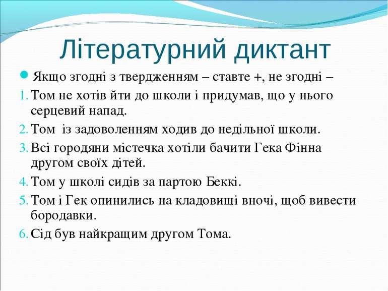 Літературний диктант Якщо згодні з твердженням – ставте +, не згодні – Том не...