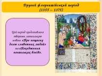 Другий флорентійський період (1355 – 1375) Цей період представлено творами ла...