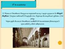 Ф'ямметта У Неаполі Джованні Боккаччо пережив палке і щире кохання до Марії А...