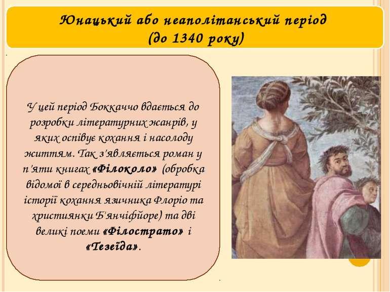 Юнацький або неаполітанський період (до 1340 року) У цей період Боккаччо вдає...