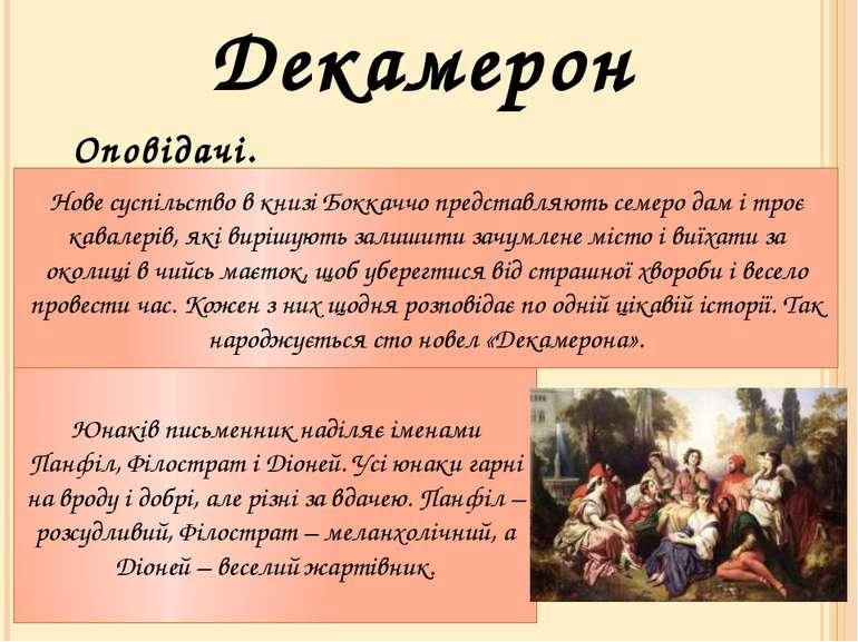 Декамерон Оповідачі. Нове суспільство в книзі Боккаччо представляють семеро д...