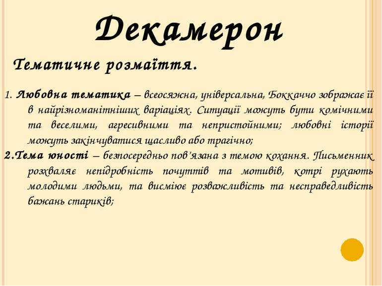 Декамерон Тематичне розмаїття. Любовна тематика – всеосяжна, універсальна, Бо...