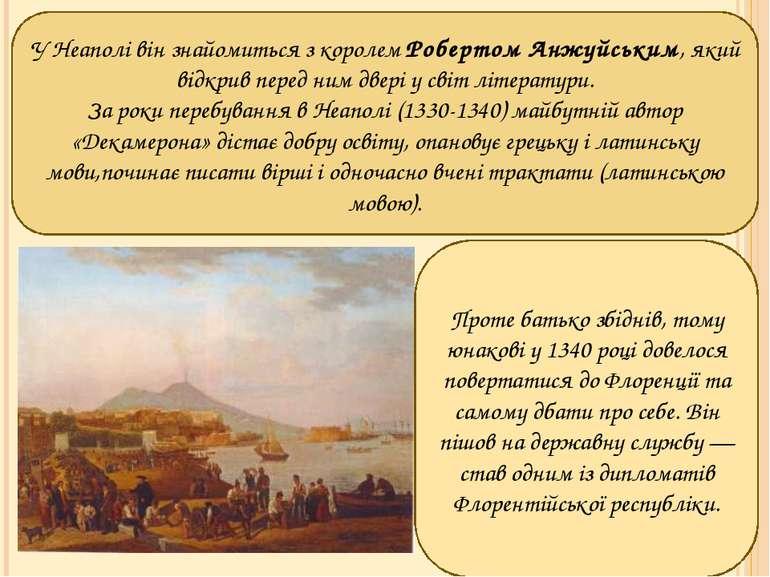 У Неаполі він знайомиться з королем Робертом Анжуйським, який відкрив перед н...