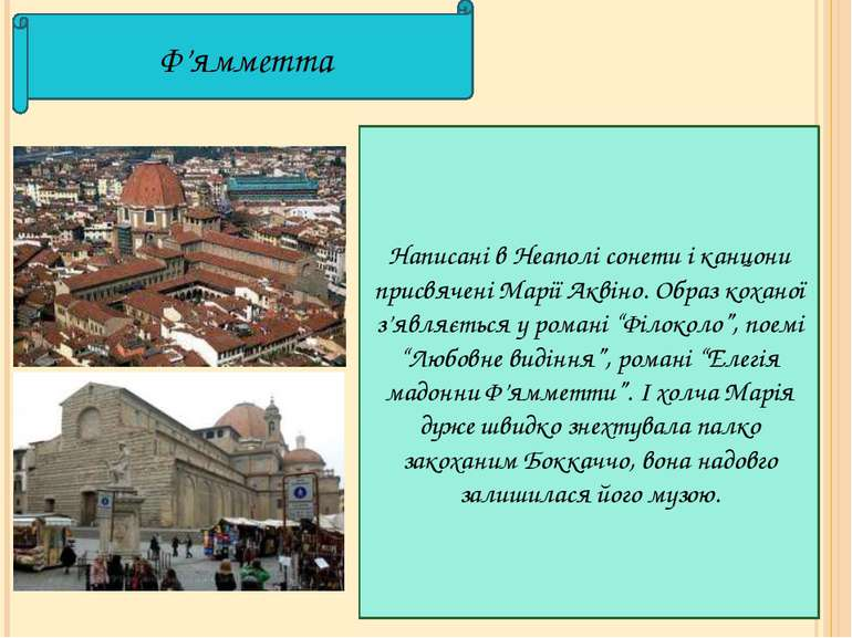 Ф'ямметта Написані в Неаполі сонети і канцони присвячені Марії Аквіно. Образ ...