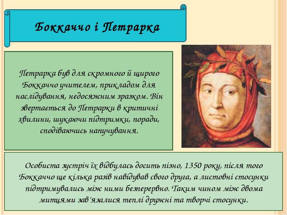 Боккаччо і Петрарка Петрарка був для скромного й щирого Боккаччо учителем, пр...
