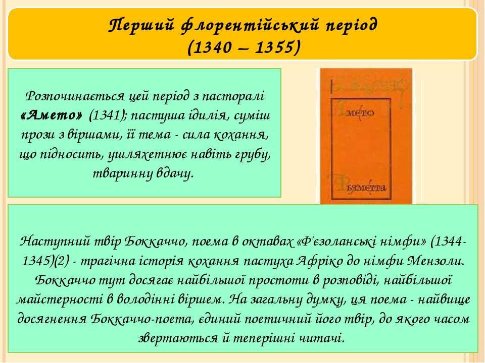 Перший флорентійський період (1340 – 1355) Розпочинається цей період з пастор...