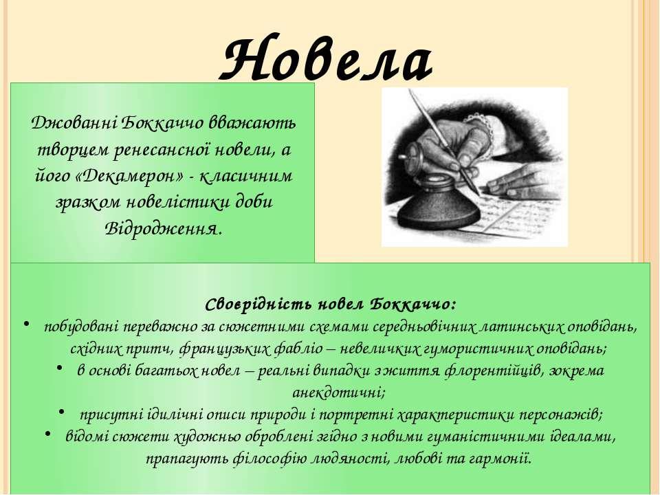 Новела Джованні Боккаччо вважають творцем ренесансної новели, а його «Декамер...