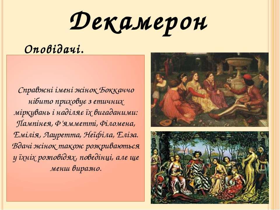 Декамерон Оповідачі. Справжні імені жінок Боккаччо нібито приховує з етичних ...