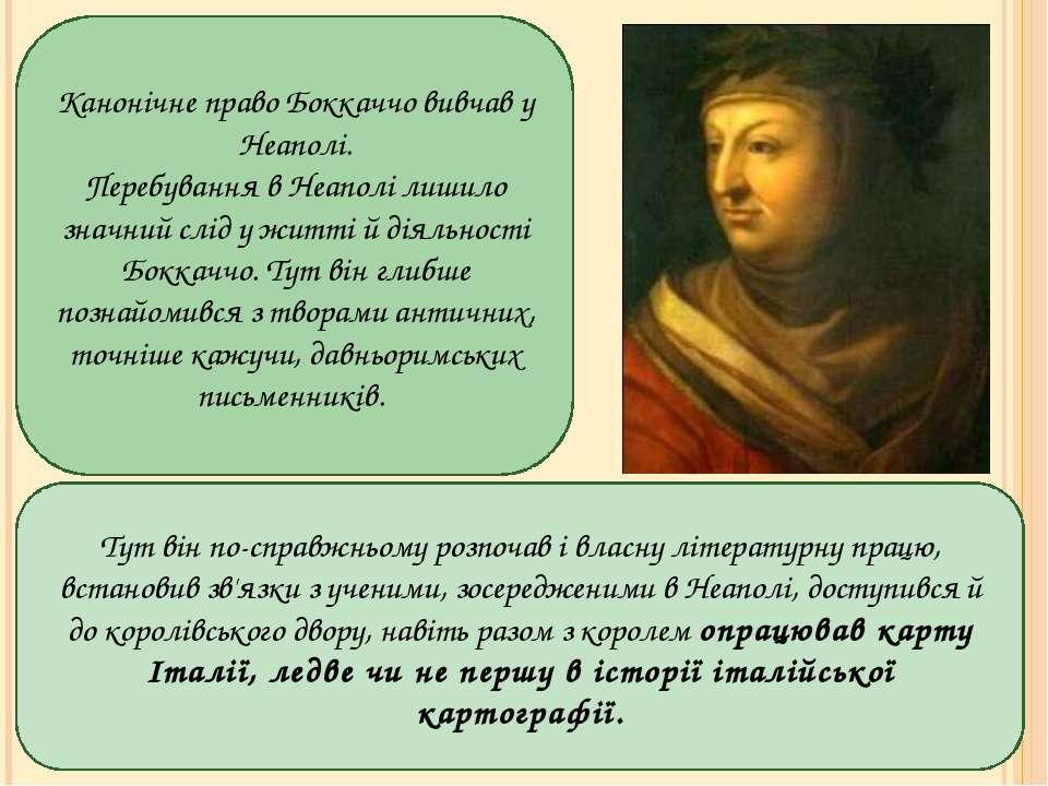 Канонічне право Боккаччо вивчав у Неаполі. Перебування в Неаполі лишило значн...
