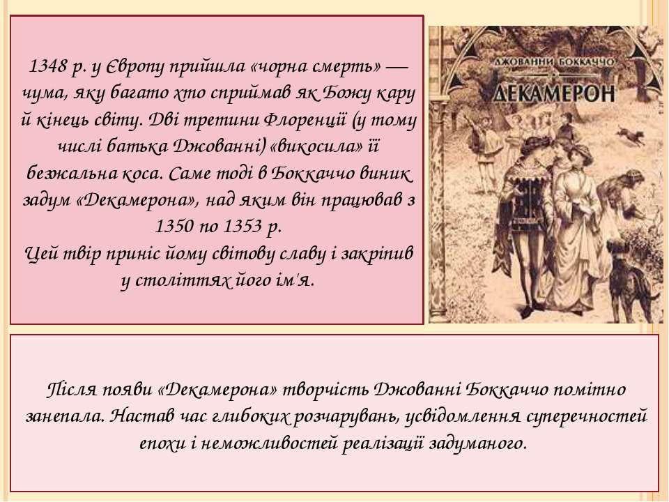 1348 р. у Європу прийшла «чорна смерть» — чума, яку багато хто сприймав як Бо...