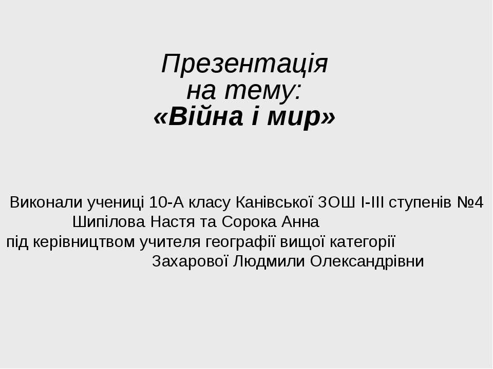 Виконали учениці 10-А класу Канівської ЗОШ I-III ступенів №4 Шипілова Настя т...